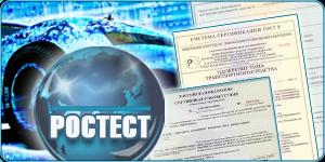 Оформление сертификатов Евро 4, ОТТС, БКТС