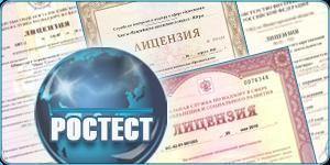 Оформляение лицензий