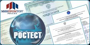 Лицензия Минпромторга и заключение РЧЦ