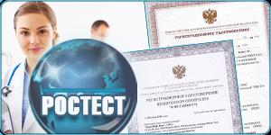 Регистрационноге удостоверение Минздрава