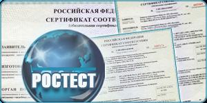 Сертификаты соответствия Техническим регламентам РФ